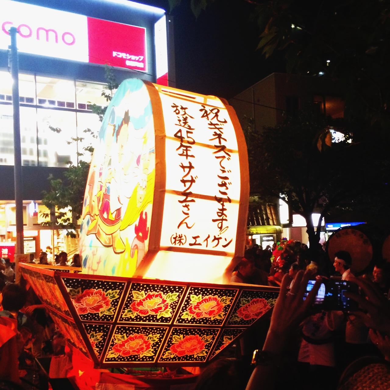 桜新町ねぶた祭
