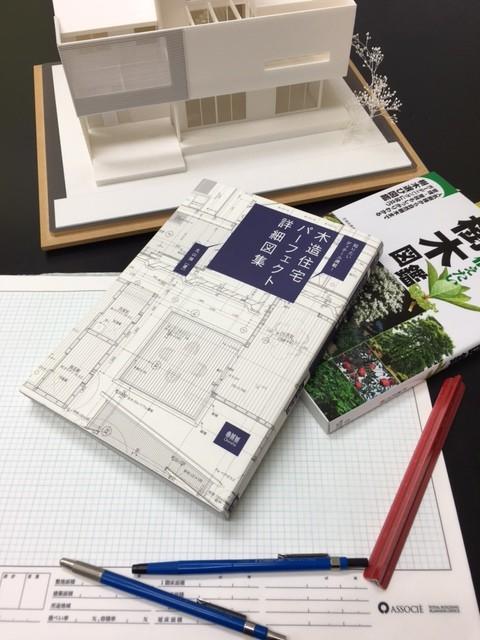 住宅設計のスタート!