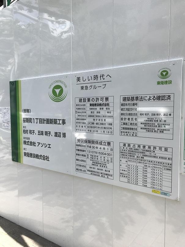 桜新町マンション解体着手!